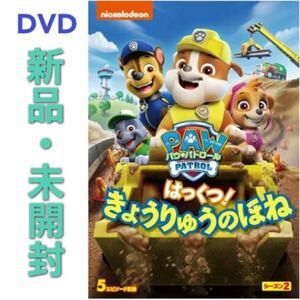 DVD パウ・パトロール シーズン2 はっくつ! きょうりゅうのほね 新品・未開封