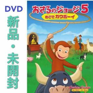 DVD 劇場版 おさるのジョージ5/めざせカウボーイ 新品・未開封