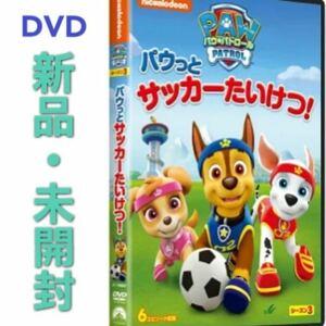 DVD パウ・パトロール シーズン3 パウっとサッカーたいけつ! 新品・未開封
