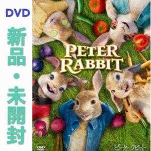 DVD ピーターラビット 新品・未開封