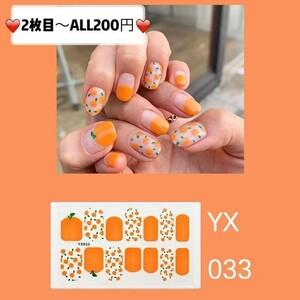ジェルネイルシール 果物 オレンジ YX033 2枚目からALL200円