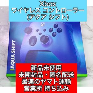 Xbox ワイヤレス コントローラー リミテッド エディション(アクア シフト)