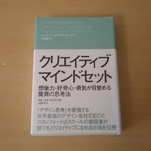 クリエイティブ・マインドセット ■日経BP■