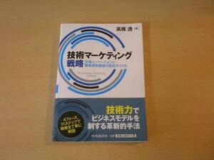 技術マーケティング戦略 ■中央経済社■