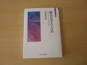 経営史学の方法 ■ミネルヴァ書房■