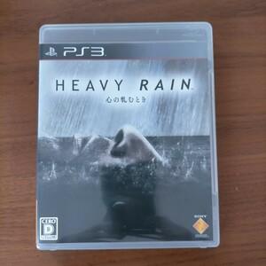 【PS3】 HEAVY RAIN 心の軋むとき ヘビーレイン