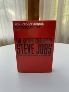アラン・デウッチマン著「スティーブ・ジョブスの再臨 世界を求めた男の失脚、挫折、そして復活」毎日コミュニケーションズ 2001年初版