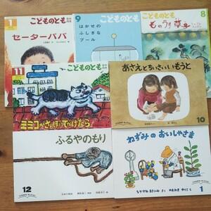 こどものとも7冊セット 福音館書店 絵本セット 児童書