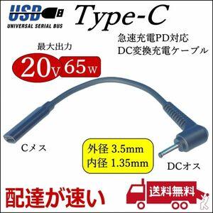 ☆PDケーブル 富士通タブレットARROWSなどに USB TypeC(メス)→DC(外径3.5mm/内径1.35mm)L字型プラグ 最大65W ノートPCの急速充電