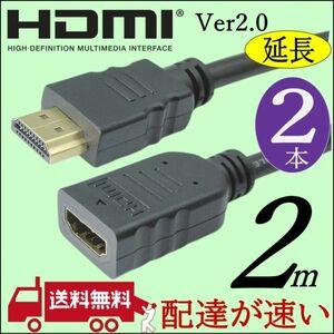 HDMI延長ケーブル 2m 『2本セット』4KフルHD対応 Ver2.0 プレミアムHDMI (オス/メス) 2HDMI-20Ex2 【送料無料】■□