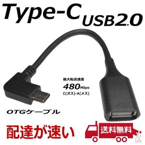 ☆◆【送料無料】USB(Type-C) OTGケーブル USB2.0(C)L型オス-USB(A)メス変換 0.15m パソコン無しでUSB機器を接続 最大出力5V/3A□■