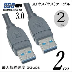 【お買い物2本セット】USB3.0 ケーブル 2m A-A(オス/オス) 外付けHDDの接続などに使用します 3AA20x2【送料無料】■