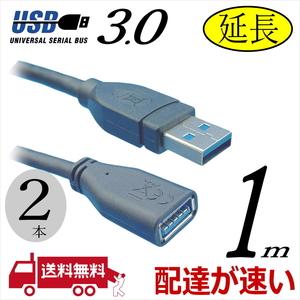 ☆『2本セット』USB3.0 延長ケーブル 1m 最大転送速度5Gbps USB(A)オス-メス 3AAE10■□