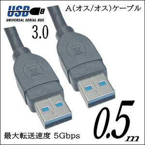 USB3.0 ケーブル A-A(オス/オス) 0.5m 外付けHDDの接続などに使用します 3AA05【送料無料】