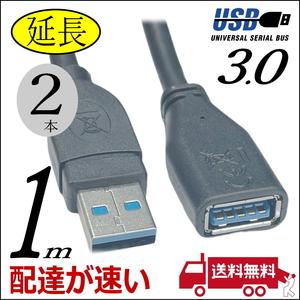☆『2本セット』USB3.0 延長ケーブル 1m 最大転送速度5Gbps USB(A)オス-メス 3AAE10