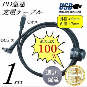 PDケーブル 1m ノートPCの急速充電に USB TypeC(オス)→DC(外径4mm/内径1.7mm)L字型プラグ 最大100W出力 18.5~20Vの機器専用