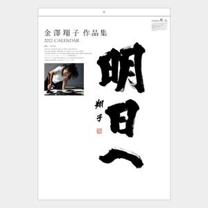 2022年壁掛けカレンダー SB103 金澤翔子作品集