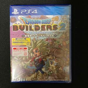【新品未開封】【PS4】 ドラゴンクエストビルダーズ2 破壊神シドーとからっぽの島 [通常版]