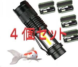 【E114N‐4個】USB充電式懐中電灯 作業灯 XPE+COB LED 強力 超小型 軍用 防災 点滅 停電灯 高輝度 ハンディライト 伸縮ズーム