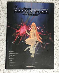 Xenogears PERFECT WORKS the Real thing スクウェア公式ゼノギアス設定資料集/デジキューブ