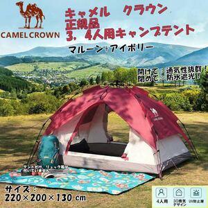 キャメル正規-ワンタッチテント UVカット層-4人-家族用-通気性且密閉性 大型