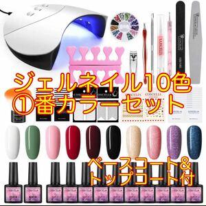 10色ジェルネイルセット① ベース/トップ 合計12本 UV/LEDネイルライト ジェルカラー ネイルジェル