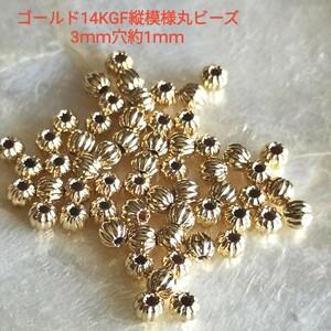 【専用】ゴールド14KGF縦模様丸ビーズ3mm30個