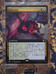 0903/奇怪な具現/Enigmatic Incarnation/テーロス還魂記【拡張アート】/【日本語】