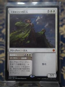1031/王国まといの巨人/Realm-Cloaked Giant/エルドレインの王権【通常版】/【日本語】