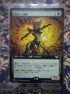 1205/龍護りの精鋭/Dragonsguard Elite/ストリクスヘイブン【拡張アート】/【日本語】