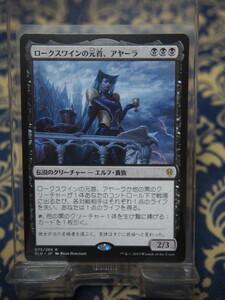 2169/ロークスワインの元首、アヤーラ/Ayara, First of Locthwain/エルドレインの王権【通常版】/【日本語】