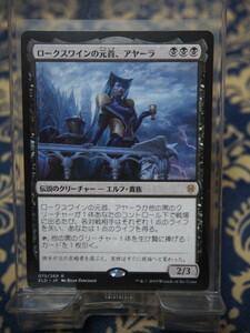2170/ロークスワインの元首、アヤーラ/Ayara, First of Locthwain/エルドレインの王権【通常版】/【日本語】