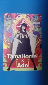 タマホーム Ado QUOカード 使用済み
