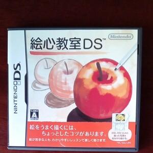 ニンテンドーDSソフト 絵心教室DS