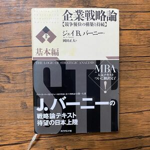 「企業戦略論 : 競争優位の構築と持続 上 基本編」Barney Jay B / 岡田 正大