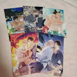 BL コミック リキューレ 君夏フェア あまきいお 汐にがり 他 特典イラストカード セット