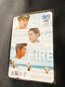 太陽の子 QUOカード クオカード 1枚 三浦春馬 未使用