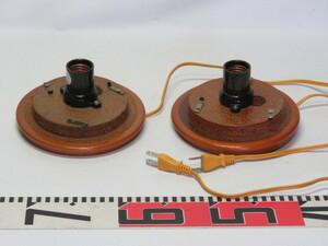 ライト ソケット 2個まとめて/昭和レトロ アンティーク ビンテージ フロアランプ 壁掛け ブラケットライト 照明器具 工業系 アトリエ