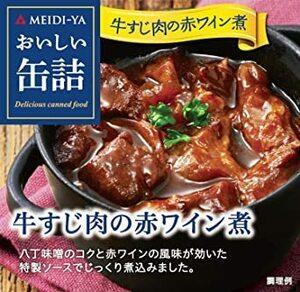 おいしい缶詰 牛すじ肉の赤ワイン煮 80g ×3個