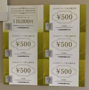 JR九州高速船 株主優待割引券 往復10000円 1枚 JR九州グループ株主優待券 500円 5枚