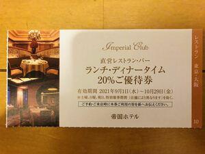 ■帝国ホテル■レストラン■バー■20%■ご優待券■割引チケット■東京■大阪■