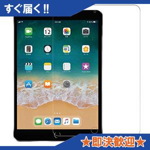 新品高透過率 日本製素材旭硝子製 7.9 inch NIMASO ガイド枠付き ガラスフィルム iPad mini5TYVW
