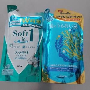 海のうるおい藻 リンスインシャンプー とソフトインワン 2袋