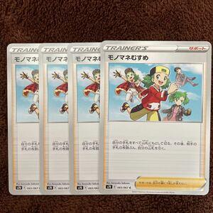 ポケモンカード s7D モノマネむすめ C 4枚セット