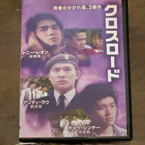 トニーレオンDVD『クロスロード』 DVD