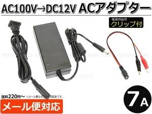 新品 AC100V → DC12V 変換 AC アダプター 7A 84w ワニ口クリップ付 ケーブル 家庭用 検品 変圧器 LED テープライト /93-485 B