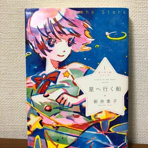星へ行く船シリーズ1 星へ行く船 新井素子 新装・完全版