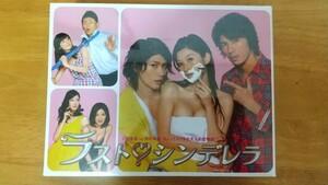 ラスト・シンデレラ DVD-BOX〈7枚組〉