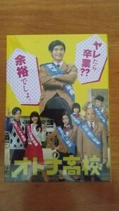 オトナ高校 DVD-BOX5枚組