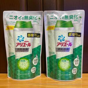 【P&G】アリエール消臭&抗菌ビーズ430ml×2個セットマイルドシトラス